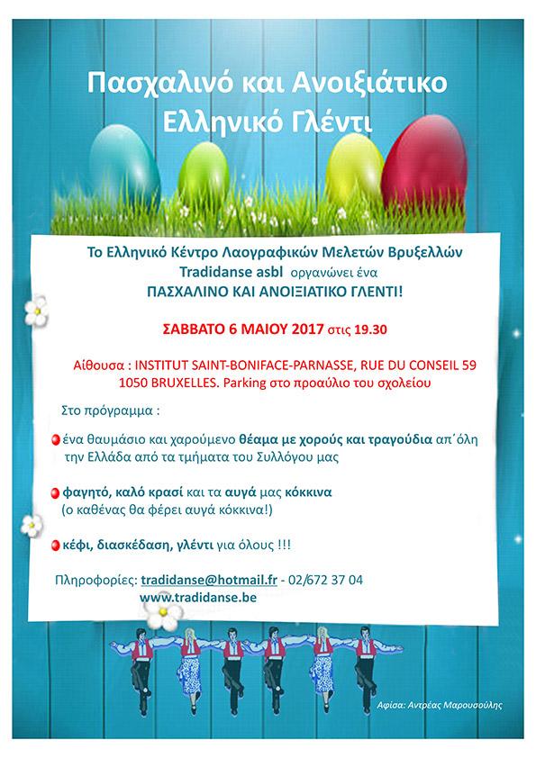 poster_greeknetevent06052017